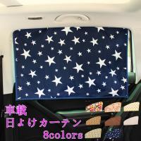 2018新作かー用品 車用の簡易カーテン 車内内装用品 車用カーテン  ◆サイズ:前:約78cm*4...