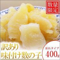 ■味付け数の子(折れ) ■内容量400g(たれ込みで約600g) ■加工地:北海道釧路市  ■原材料...