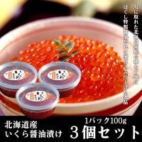 ■商品名 北海道産いくら醤油漬け ■内容量 100g×3パック ■賞味期限 冷凍 180日  解凍後...