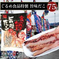 ■商品名 旨味だこ  ■内容量 75g ■原材料 たこ(北海道産)、砂糖、醸造調味料、食塩、水飴、ソ...