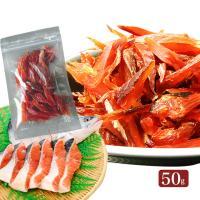 ■商品名 訳あり 北海道産 カット鮭とば ■内容量  50g ■原材料  鮭(北海道産)、食塩、砂糖...