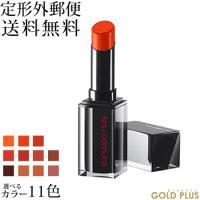 -shuuemura- シュウウエムラ ルージュ アンリミテッド アンプリファイド マット 選べる全12色 B