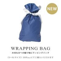 【製品説明】 大切な方へのプレゼントに…♪ 誰でも簡単に贈り物をラッピングできる贈答用ラッピング袋!...