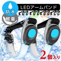 LED アームバンド 2個セット フラッシュ・点灯 セーフティライト ランニング ライト
