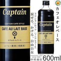 [中村商店/80年以上の実績] キャプテンのカフェオレベースです。 こちらで簡単にカフェオレが製作で...