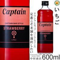 【キャプテンシロップ】イチゴ 600ml/希釈用