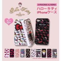 新作≪全13種≫【Hello Kitty/ハローキティ×AMONNLISA/アモンリザ】キティちゃんのiPhoneケース( iPhoneカバー)【i-phone4/i-phone4S 専用】
