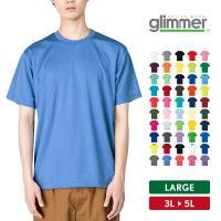Tシャツ メンズ  大きいサイズ 半袖 無地 吸汗速乾 glimmer グリマー 4.4オンス ドライTシャツ