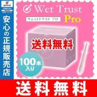 ウェットトラストプロ ウエットトラスト 潤滑ゼリー  ★送料無料 ★避妊具ではありません。  ≪1週...