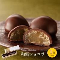 国産の良質な和栗を程よく煮込み、ベルギー産のダークチョコレートで包みました。和栗本来の味を楽しめるチ...