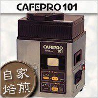様々の種類の生豆を焙煎できるカフェプロコーヒー豆焙煎機。 連続焙煎機能を備えたパワフル機です。  ボ...