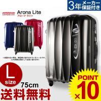 (7%クーポン対象)スーツケース サムソナイト キャリー Lサイズ Samsonite アメリカンツーリスター(Arona Lite・アローナ ライト 75cm)