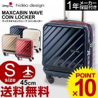 スーツケース ヒデオワカマツ HIDEO WAKAMATSU [MAXCABIN WAVE COINLOCKER・マックスキャビンウェーブ コインロッカー] 45cm (Sサイズ)(キャリーバッグ)