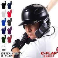 【あすつく対応】C-FLAP Cフラップ 打者用フェイスガード フェイスプロテクター 正規品