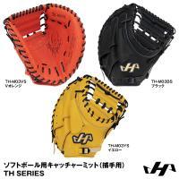 【あすつく対応】ハタケヤマ(HATAKEYAMA) ソフトボール用キャッチャーミット(捕手用) TH SERIES TH-M03BS TH-M03VS TH-M03YS