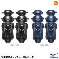 ミズノ(MIZUNO) 1DJLY120 少年軟式キャッチャー用レガーズ(サイズS)