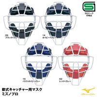 ミズノ(MIZUNO) 1DJQR100 軟式キャッチャー用マスク(スロートガード一体型) ミズノプロ