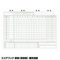 成美堂スポーツ出版 SBD9107 スコアブック 野球(保存版) 補充用紙