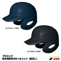 エスエスケイ(SSK) H2500M 軟式打者用ヘルメット(両耳付き) つや消しタイプ プロエッジ