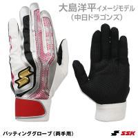 中日ドラゴンズの大島洋平選手か2018年シーズンに使用するバッティング手袋を忠実に再現。グランドスラ...