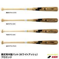 ▼菊池モデル(広島東洋カープ/C33)  打球部・グリップ部とも太い設計で、振りやすいバランス。  ...