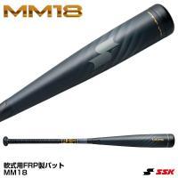 【あすつく対応】エスエスケイ(SSK) SBB4023 軟式用FRP製バット MM18