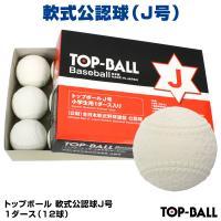 【あすつく対応】軟式公認球 トップボール J号 1ダース(12球) 試合球・検定球 小学生用 16JBR12300 KBH-TOPJ