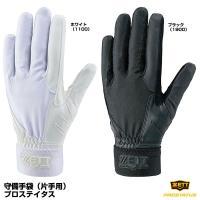 <メール便対応>ゼット(ZETT) BG298HS 守備手袋(片手用) プロステイタス