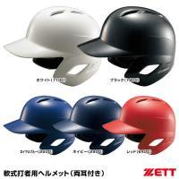 ゼット(ZETT) BHL370 軟式打者用ヘルメット(両耳付き)