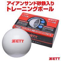 ティーバッティングやトスバッティングの練習用トレーニングボールです。中身に砂鉄が入っており、重量(約...