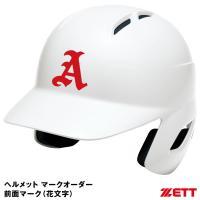 <受注生産>ゼット(ZETT) BHFMB ヘルメット マークオーダー 前面マーク(花文字)