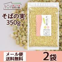 (メール便送料無料) 味源 そばの実 350g 2袋 ダイエットフード 蕎麦 雑穀 自然の館 kn mb
