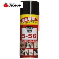 CRC 5-56 320mL+64ml(20%増量缶) 箱売り20本入り サビ落とし・潤滑スプレー KURE(呉工業)