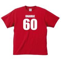 【セール】還暦祝いに赤いTシャツを。「お名前」と「60」の数字をプリントしてプレゼントしましょう。 ...