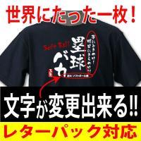 【セール】ソフトボール塁球バカTシャツ。 普段着に、練習着に、応援用に! デザインの文字は好きな文字...