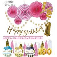 誕生日 飾り付け おしゃれ 子供 バルーン 風船 数字 飾り サプライズ お祝い happy birthday ハーフバースデー グッズ セット バースデーバルーン 安い 百日祝い