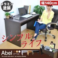 ※沖縄・離島・北海道は別途送料お見積りとなります。 ◆商品名:シンプルデスク アベル【ABEL】 ◆...