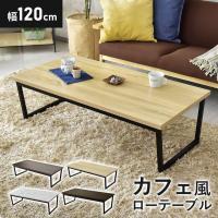 コーヒーテーブル センターテーブル ローテーブル リビングテーブル アイアン ウッド 横幅120cm アニータ120cm 北欧