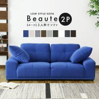 ◆商品名:フロアコーナーソファ Beaute【ボーテ2P】  ◆サイズ: 本体/約:約 幅125×奥...