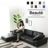 ◆商品名:フロアコーナーソファ Beaute【ボーテ カウチ】  ◆サイズ: ソファ本体:約 幅20...
