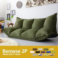 ◆商品名:ふわふわフロアソファ Bernese【バーニーズ】  ◆サイズ: 本体:約 幅116〜16...