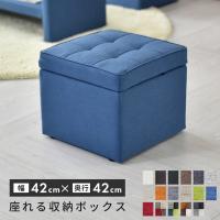 足置きや腰掛としても使える,来客時にも便利な収納庫付BOXスツール ◆商品名:BOX STOOL 1...
