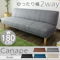 ※沖縄・離島・北海道は別途送料お見積りとなります。   ◆商品名 Canape【カナペ】  ◆サイズ...