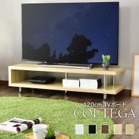 テレビ 台 テレビボード ローボード 120cm TV台 フロア 収納 NEWコルテガ