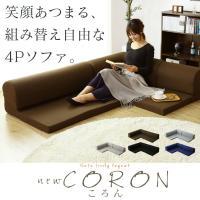 ◆商品名:ローソファ NEW CORON【ニューコロン】  ◆サイズ: 1Pソファ:幅49×奥行75...