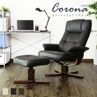 ◆商品名:パーソナルチェア Corona【コロナ】  ◆サイズ: チェア本体:約W80×D78(78...