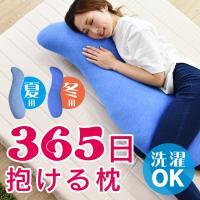 ※北海道・沖縄県・離島は別途送料お見積もりとなります。  ◆商品名:抱き枕フラッフィー【Fluffy...