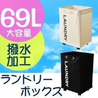 ※沖縄・離島・北海道は別途送料お見積りとなります。  ◆商品名:ランドリーボックス ディタ 【dit...