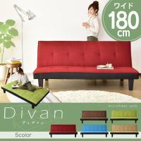 ※沖縄・離島・北海道は別途送料お見積りとなります。   ◆商品名 Divan【ディヴァン】  ◆サイ...