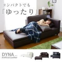 ※沖縄・離島・北海道は別途送料お見積りとなります。 ■商品名 ソファ Dyna 【ダイナ】 ◆サイズ...